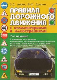Скачать правила дорожного движения в pdf редакция 14.10.2011